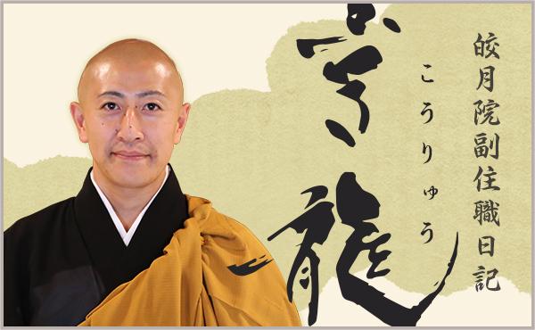 皎月院副住職ブログ 亨龍日記